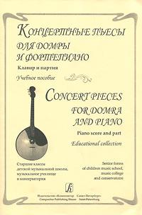 Концертные пьесы для домры и фортепиано. Клавир и партия