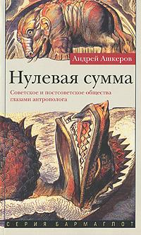 Андрей Ашкеров Нулевая сумма