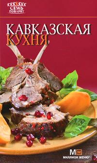 Кавказская кухня ( 978-5-8029-2752-6, 978-5-271-35815-9 )