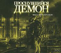 Проснувшийся Демон (аудиокнига MP3 на 2 CD)