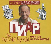 Пиар во время чумы, или Кому на Руси жить? (аудиокнига MP3)
