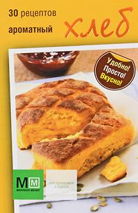 Ароматный хлеб (набор из 30 карточек)
