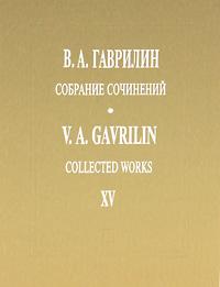 В. А. Гаврилин. Собрание сочинений. Том 15. Фортепианные тетради, пьесы, переложения