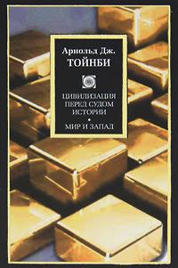 Zakazat.ru: Цивилизация перед судом истории. Мир и Запад. Арнольд Дж. Тойнби