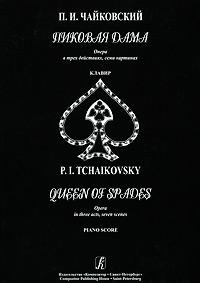 П. И. Чайковский. Пиковая дама. Клавир