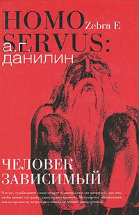 Homo Servus. Человек зависимый
