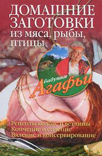 Домашние заготовки из мяса, рыбы, птицы. Рецепты колбас и ветчины. Копчение и соление. Вяление и консервирование