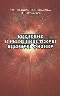 Введение в релятивистскую ядерную физику
