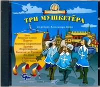 Три мушкетера (аудиокнига MP3)