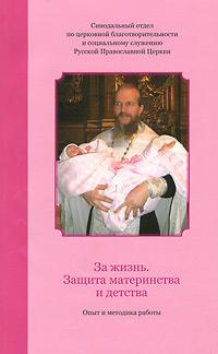 За жизнь. Защита материнства и детства. Опыт и методика работы