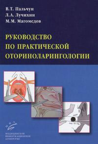 Руководство по практической оториноларингологии