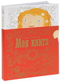 Моя книга12296407Гайда Лагздынь известна многим читателям. Писательница работает в детской литературе уже несколько десятилетий. Родители с удовольствием покупают ее книги. А многие, давно прочитав своим детям стихи - теплые, светлые, ясные, как народные песенки, порой и забыли, что их написала современная писательница, искренне считая их народными произведениями.