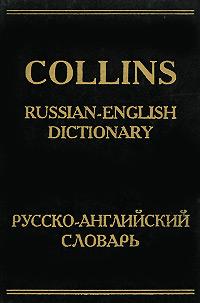 Collins. Русско-английский словарь / Russian-English Dictionary