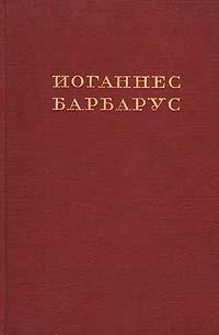 Иоганнес Барбарус. Избранные стихи. Иоганнес Барбарус
