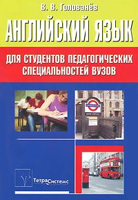 Английский язык для студентов педагогических специальностей вузов