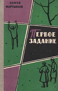Сергей Мартьянов Первое задание комплект фотошторы и покрывало сирень закат