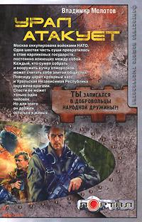 Урал атакует