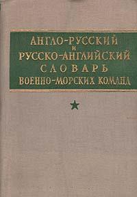 Англо-русский и русско-английский словарь военно-морских команд