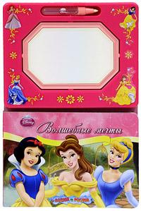 Принцессы. Волшебные мечты. Книжка-игрушка12296407Принцессы Disney приглашают тебя в свой сказочный мир! Возьми волшебный блокнот и нарисуй их приключения. Рисунок быстро испарится, и ты сможешь рисовать снова и снова - сколько захочешь! Это легко и весело! Отвинти кончик, заправь ручку водой - и можешь рисовать! Потом переверни волшебный блокнот и рисуй снова!