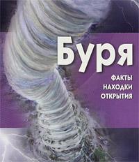 Буря (+ CD-ROM)