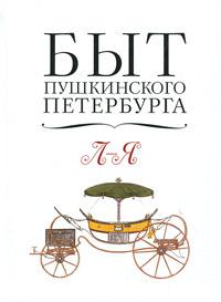 Быт пушкинского Петербурга. Том 2. Опыт энциклопедического словаря. Л-Я