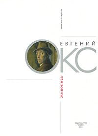 Евгений Окс. Живопись