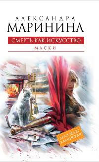 Zakazat.ru: Смерть как искусство. Книга 1. Маски. Александра Маринина