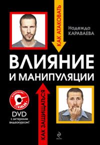 Влияние и манипуляции. Как атаковать. Как защититься (+ DVD-ROM) ( 978-5-699-50378-0 )