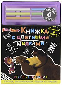 Маша и Медведь. Веселые задания. Книжка с цветными мелками