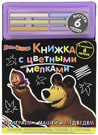 Поиграем с Машей и Медведем. Книжка с цветными мелками