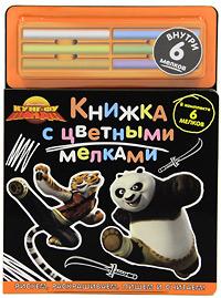 Кунг-фу Панда. Книжка с цветными мелками