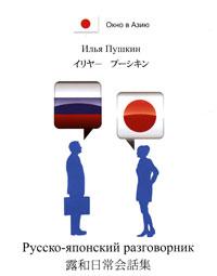 Русско-японский разговорник ( 978-5-222-18703-6 )