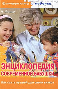 Энциклопедия современной бабушки. Как стать лучшей для своих внуков12296407Данная книга является незаменимым помощником для всех бабушек. Автор предлагает самые эффективные рекомендации: как помочь внуку расти здоровым; как научиться понимать малыша и разумно удовлетворять его потребности; как развивать ребенка, начиная с первых дней его жизни; чем кормить малыша; как разумно баловать внуков; как помочь внуку успешно подготовиться к школе; как помочь внукам в учебе; и самое главное: как стать близким другом внука и не испортить отношения с его родителями. Книга уникальна не только беспрецедентным объемом практической информации, но и легким, доверительным стилем. Адресована не только бабушкам, но и всем, кто стремится вырастить детей здоровыми и успешными.