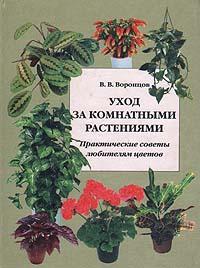 Уход за комнатными растениями. Практические советы любителям цветов