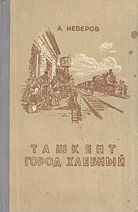 Ташкент город хлебный