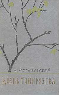Жизнь Тимирязева. Повесть о великом ученом и гражданине