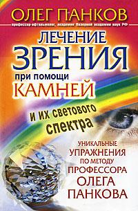Лечение зрения при помощи камней и их светового спектра. Уникальные упражнения по методу профессора Олега Панкова ( 978-5-271-33505-1, 978-5-17-072293-8 )