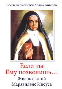 Если ты Ему позволишь... Жизнь святой Маравильяс Иисуса