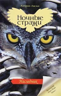 Ночные стражи. Книга 7. Наследник