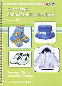 Картотека предметных картинок. Выпуск 18. Одежда. Обувь. Головные уборы