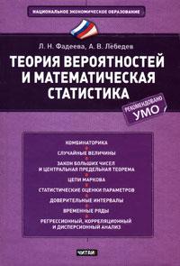 Теория вероятностей и математическая статистика12296407Книга представляет собой учебно-методический комплекс, объединяющий теоретический материал, задачи и краткое руководство к разработке методов принятия решения в условиях неопределенности, рекомендации и выводы на основе анализа статистических данных, научно обоснованного прогнозирования случайных явлений и их взаимосвязи, построения математических моделей реальных экономических ситуаций. Книга входит в состав учебного комплекса Математика для экономистов, специально созданного для экономических вузов страны экономическим факультетом МГУ имени М.В.Ломоносова. Цель данного издания - в удобной для восприятия форме дать студенту-экономисту весь объем математических знаний в части теории вероятностей и математической статистики. Для студентов и преподавателей экономических специальностей вузов, слушателей послевузовского образования.