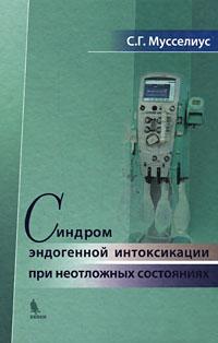 Синдром эндогенной интоксикации при неотложных состояниях