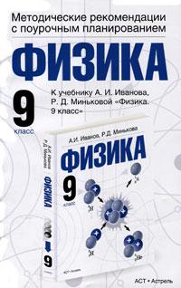 Физика. 9 класс. Методические рекомендации с поурочным планированием ( 978-5-17-074453-4, 978-5-271-36052-7, 978-5-226-04118-1 )