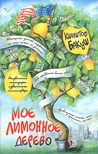 Мое лимонное дерево