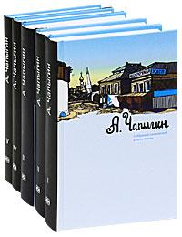 А. Чапыгин. Собрание сочинений в 5 томах (комплект)