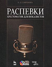 Распевки. Хрестоматия для вокалистов (+ CD-ROM)12296407Хрестоматия включает упражнения по вокальной технике, снабженные комментариями и рекомендациями. В книге собрано около трехсот распевок, многие из которых опубликованы впервые, и скороговорки. Имеются список литературы и список интернет-ресурсов. К учебному пособию прилагается диск с записями распевок, которые помогут обучающимся в самостоятельных занятиях. Книга адресована учащимся, студентам и преподавателям вокала.
