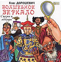 Волшебное зеркало (аудиокнига MP3)