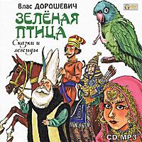 Зеленая птица (аудиокнига MP3)