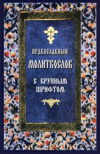 Православный молитвослов с крупным шрифтом
