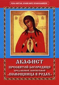 Акафист Пресвятой Богородице пред иконой, именуемой Помощница в родах